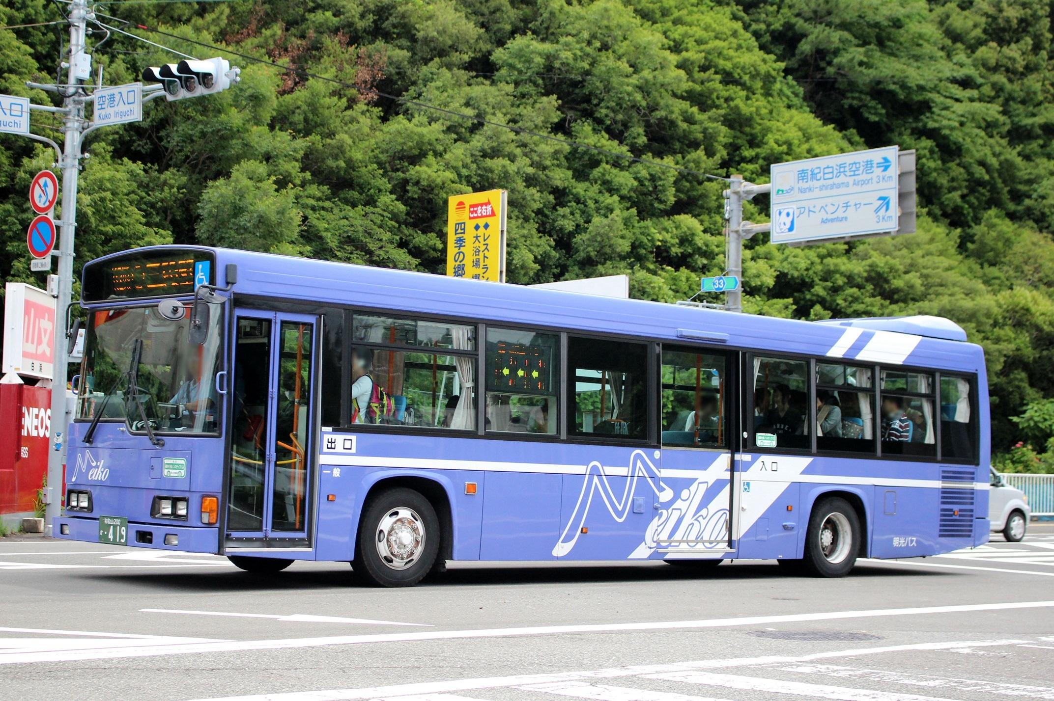 明光バス か419