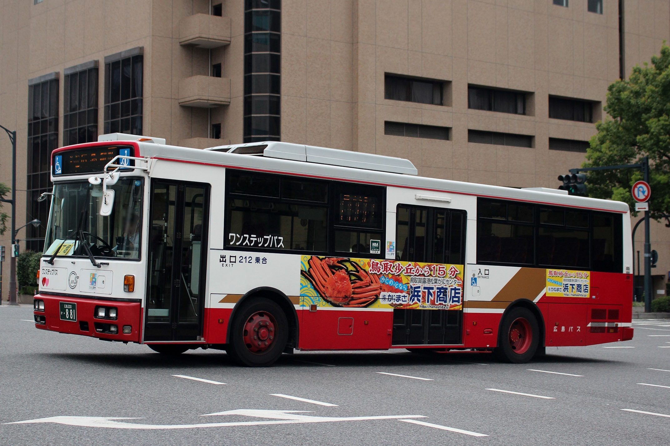 広島バス 212