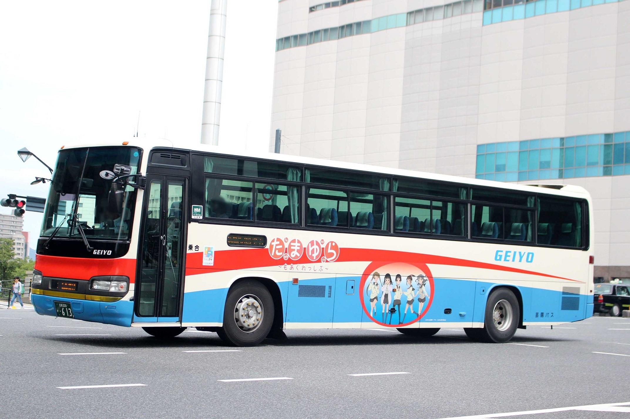 芸陽バス か613