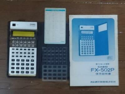 FX-502PManual_s.png