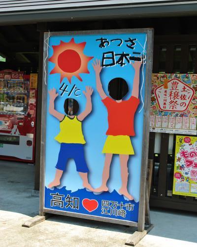 暑さ日本一!