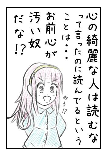 おまけ絵1-1