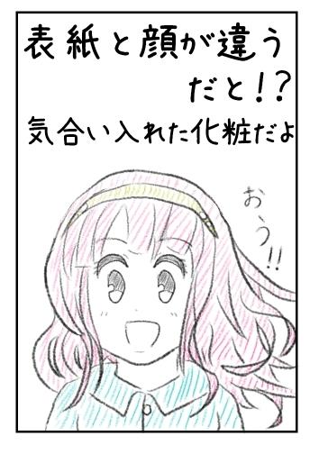 おまけ絵1-2