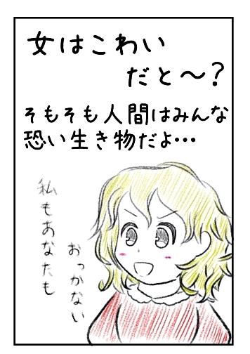おまけ絵2-1