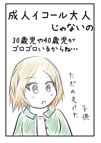 おまけ絵2-2