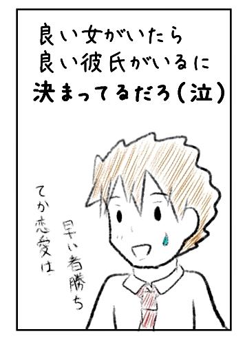 おまけ絵2-4