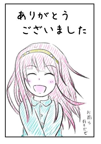 おまけ絵3-2