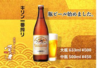 ビール始めたよ
