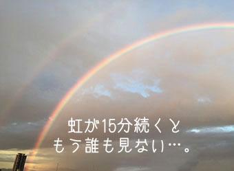 RAINBOW_20190801220652bca.jpg