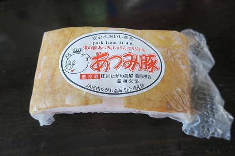 atumibuta1