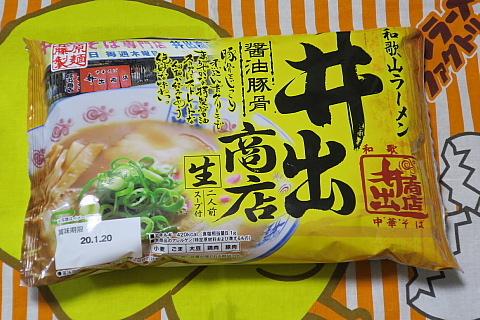 fujiwaraidesyo1