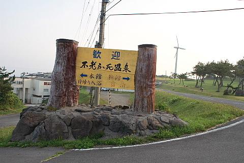 furofushi2
