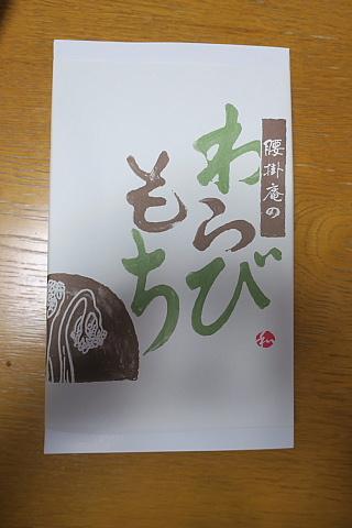 kosikakewarabi5