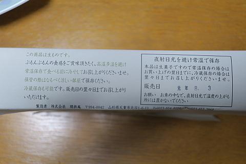 kosikakewarabi6