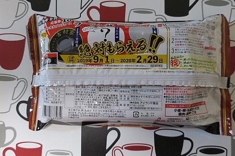 neitenezawa2