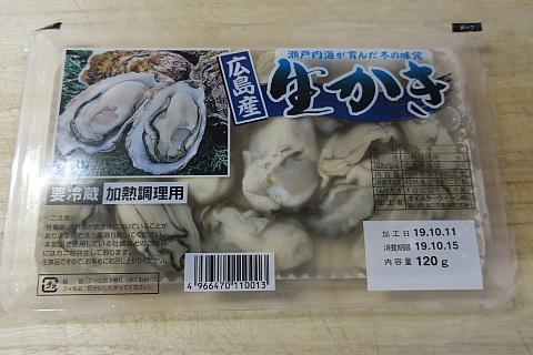 nikukakioko2