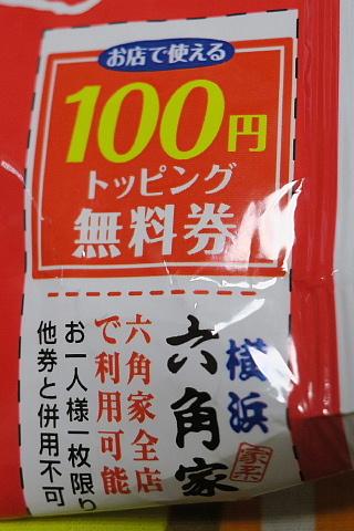 rokkakuyaya14