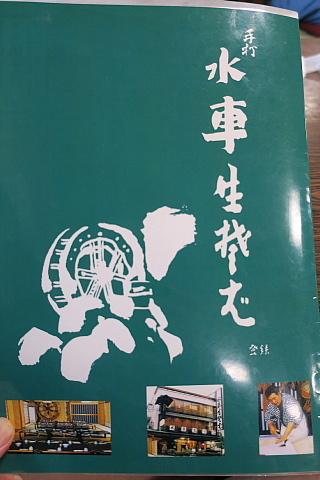 suisyakisoba5