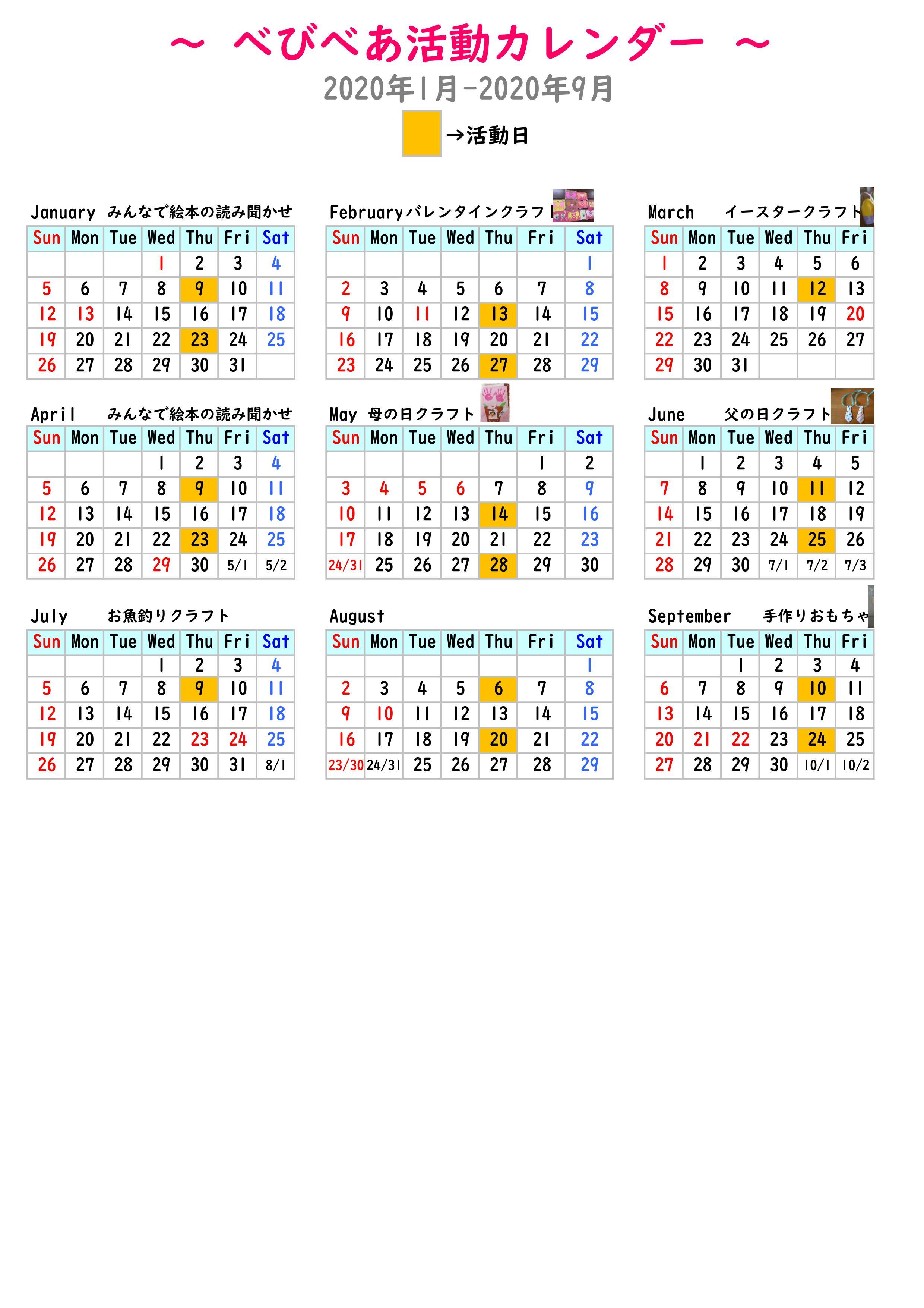 2020べびべあ1月9月カレンダー