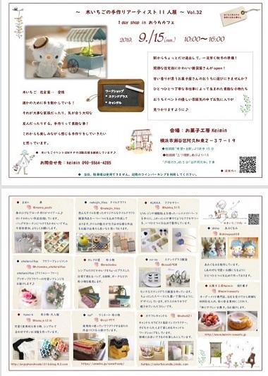木いちごの手作りアーティスト11人展