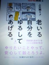 トメさんの本