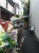 庭のパン屋1