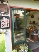 庭のパン屋4