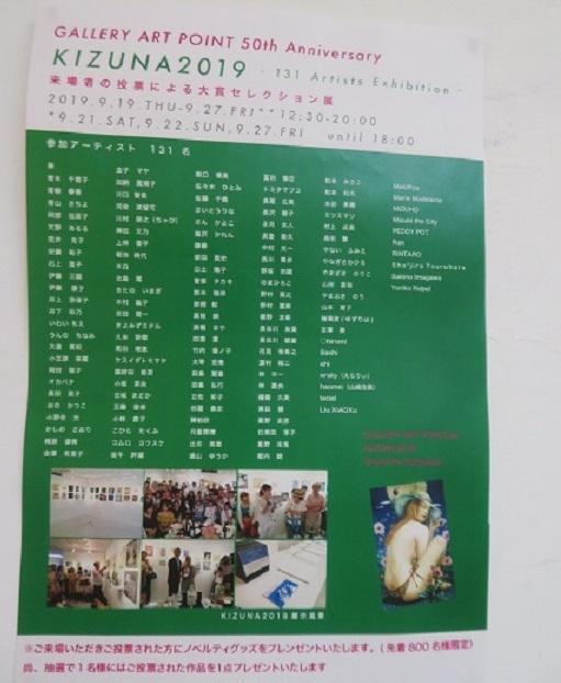 4B02S ギャラリー展 0919
