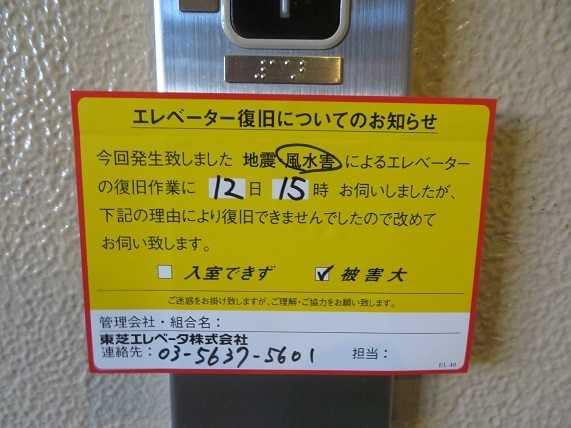 3B08 階段 1013