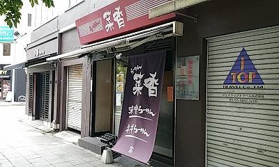 菜香 (2)