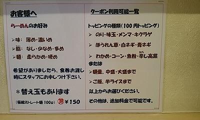 100円トッピング