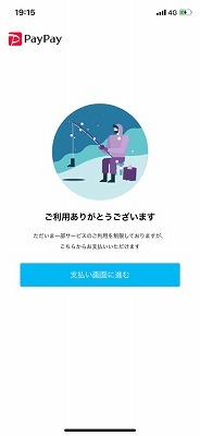 l_ah00_pay2.jpg