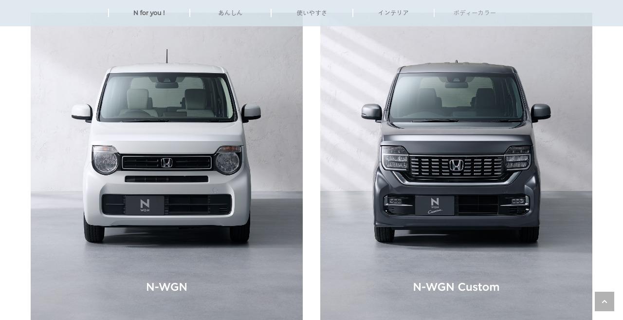 ALL NEW N-WGN 先行情報サイト