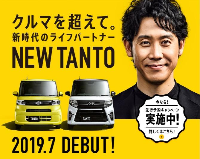 NEW TANTO