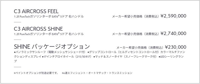 C3 エアクロス - price