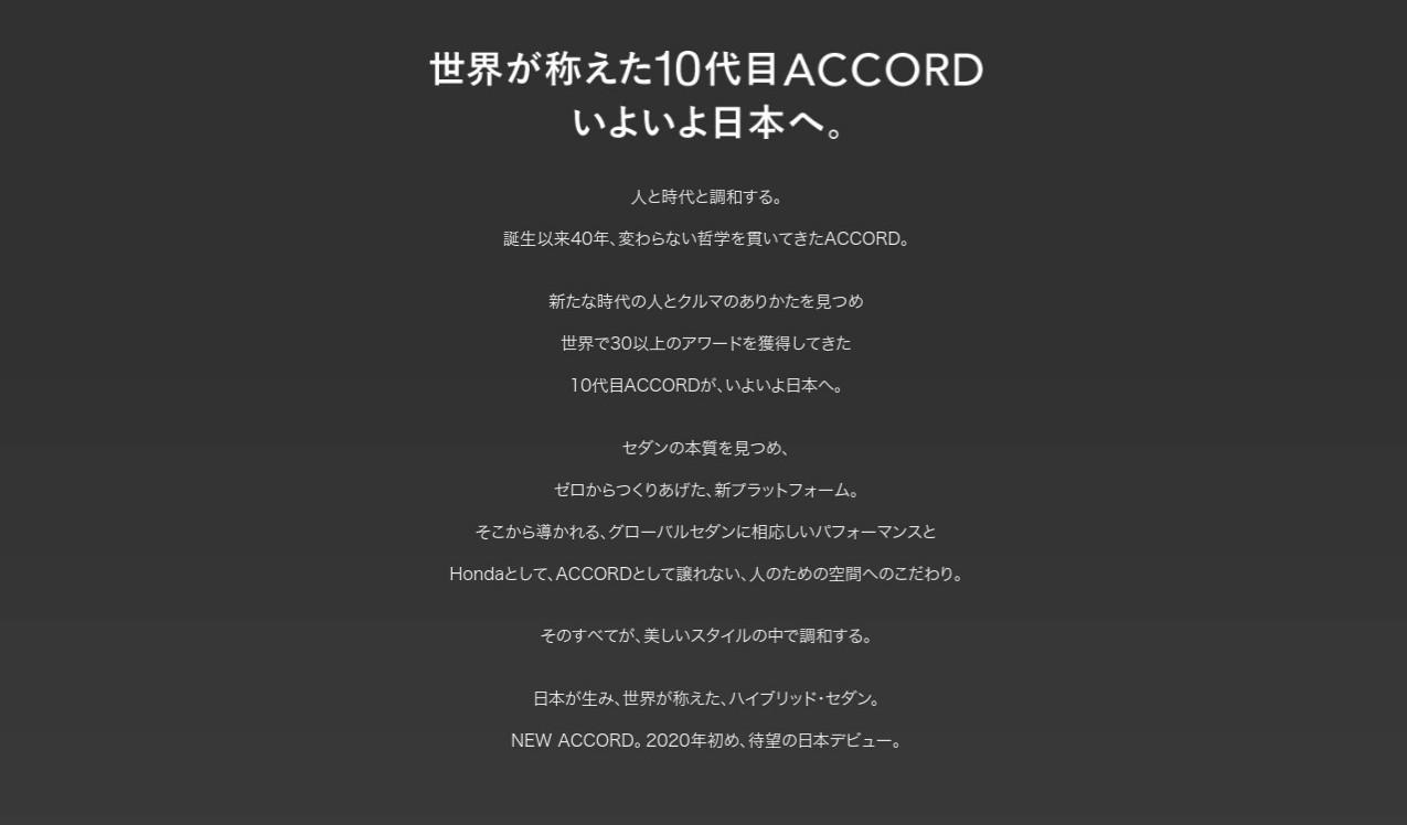 先行情報サイト アコード Honda - Edited