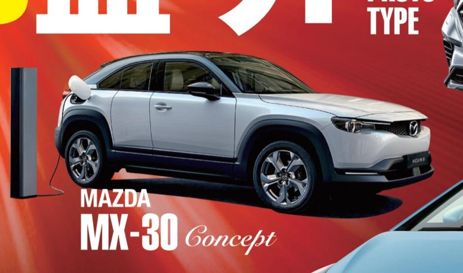 新型MX-30