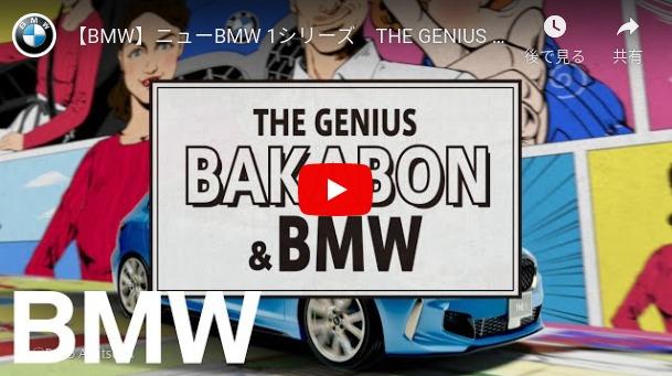 BMW BAKABON