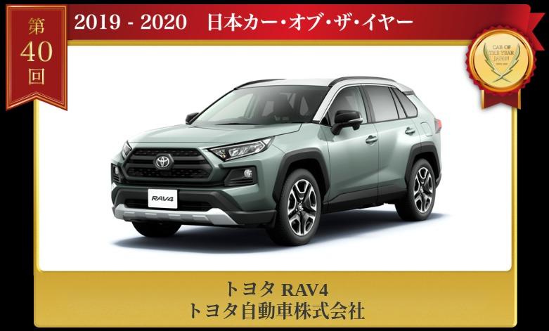 第40回 2019 – 2020 日本カー・オブ・ザ・イヤー 日本カー・オブ・ザ・イヤー公式サイト