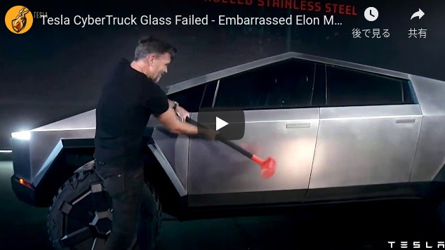 _203 Tesla CyberTruck Glass Failed - Embarrassed Elon Musk - YouTube