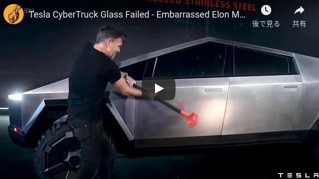 _203 Tesla CyberTruck Glass Failed - Embarrassed Elon Musk - YouTube