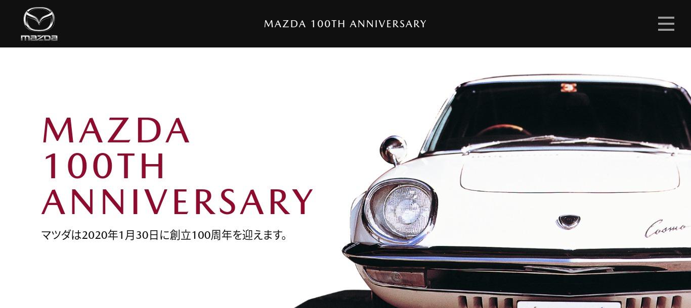 マツダ100周年サイト|マツダ (1)