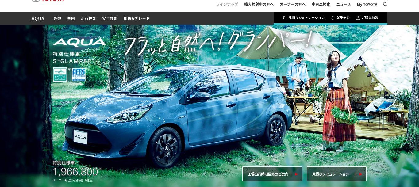 トヨタ アクア トヨタ自動車WEBサイト