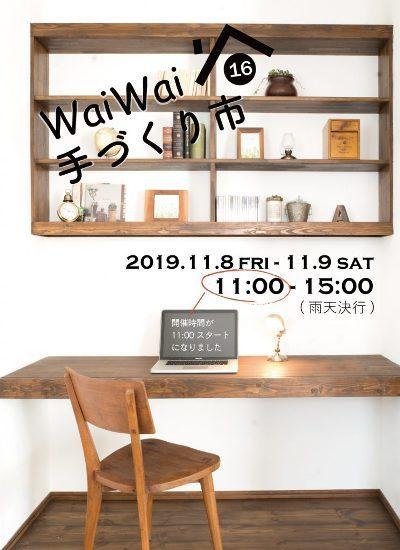 waiwai201911-744x1024.jpg