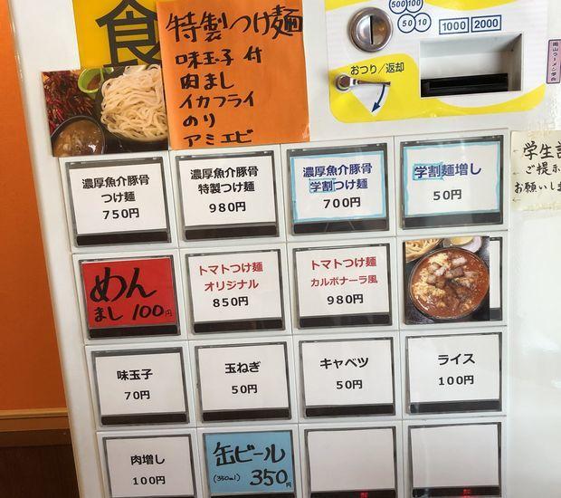 つけ麺大将②