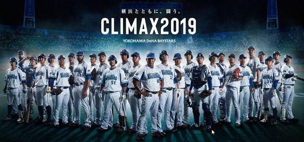 クライマックスシリーズ2019