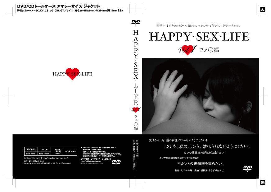 HAPPYSEXLIFE3