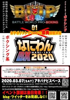 BWPボクシング01_予告宣伝ポスターweb