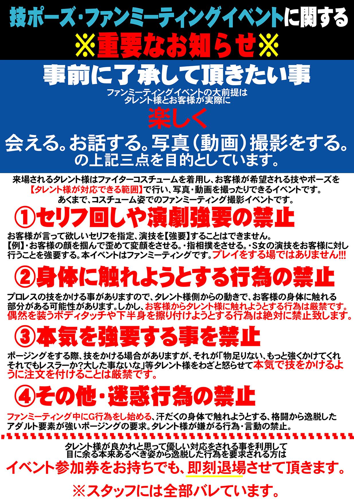 ファンミーティング_注意告知_web