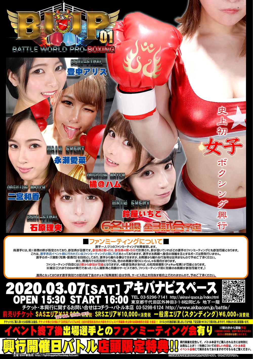 BWPボクシング興行01_宣伝ポスター